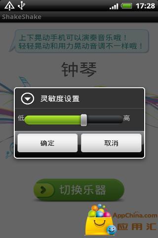 玩音樂App|音乐摇一摇免費|APP試玩