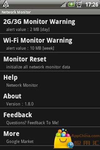 网络流量监控截图2