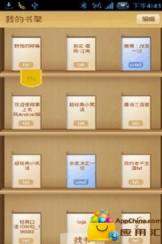 iPhone 軟體 - 掌上書苑簡轉繁方式 - 蘋果討論區 - Mobile01