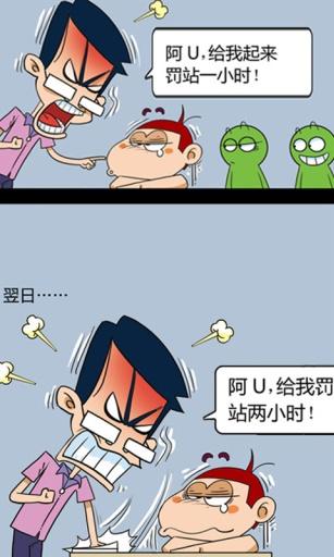 阿U爆笑漫画