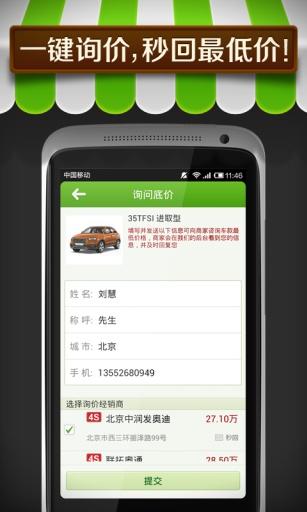 今日汽车特价 生活 App-癮科技App