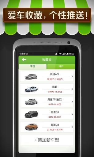 今日汽车特价 生活 App-愛順發玩APP