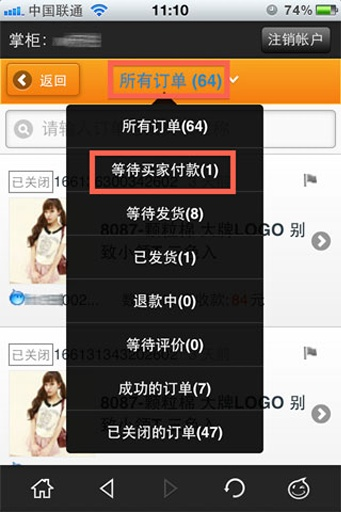 掌中管店 購物 App-愛順發玩APP