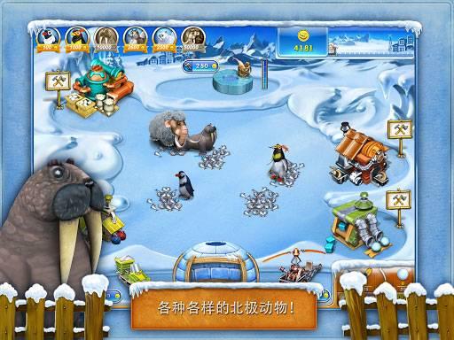 疯狂农场 3:冰河时代 中文版