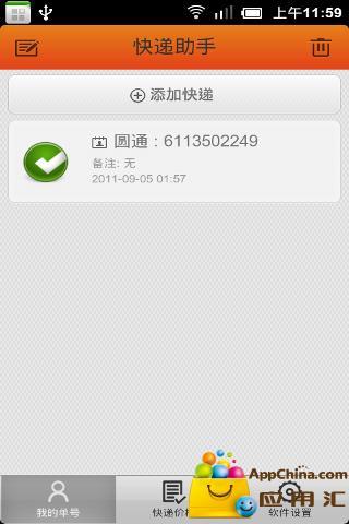 快递助手 生活 App-愛順發玩APP