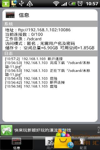 文件共享專家 (原名:迷你FTP服務器)
