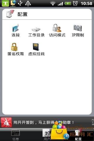 文件共享专家 (原名:迷你FTP服务器)截图2