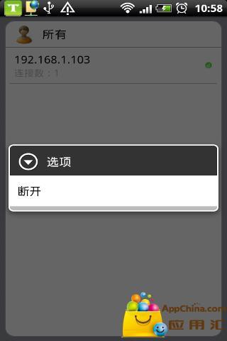 文件共享专家 (原名:迷你FTP服务器)截图3