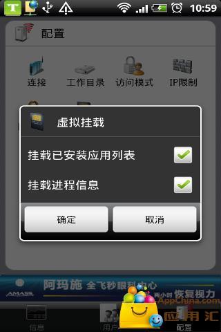 文件共享专家 (原名:迷你FTP服务器)截图4