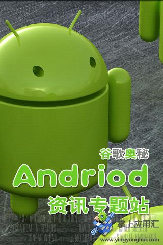Android资讯专题站