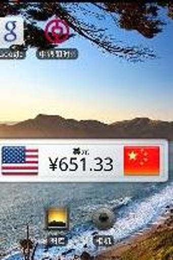 中国银行即时外汇牌价