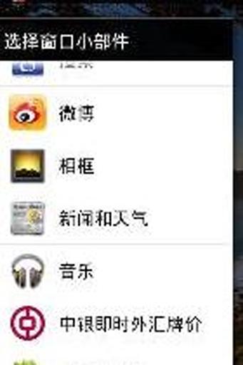 中国银行即时外汇牌价截图2