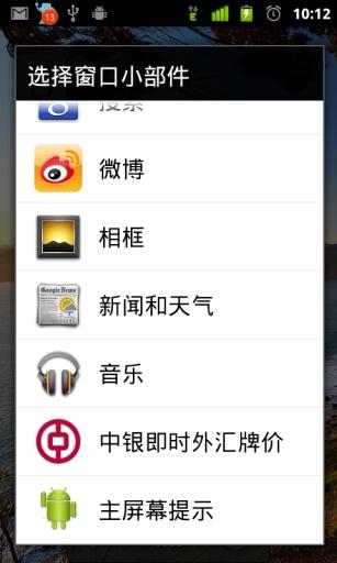 中国银行即时外汇牌价截图3