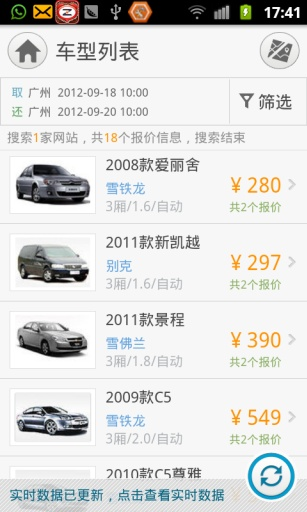 快捷租车 生活 App-癮科技App
