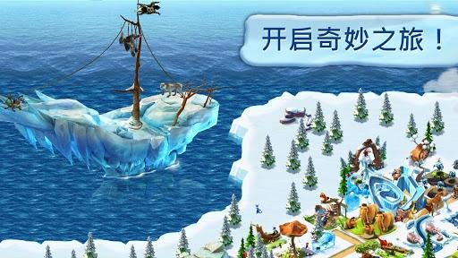 冰河世纪:村庄中文商店版