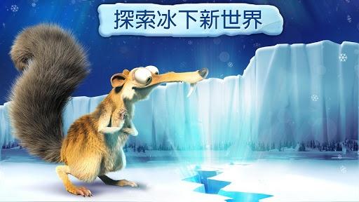 冰河世纪:村庄中文商店版截图1