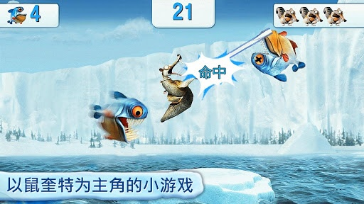 冰河世纪:村庄中文商店版截图2
