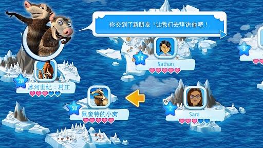 冰河世纪:村庄中文商店版截图4