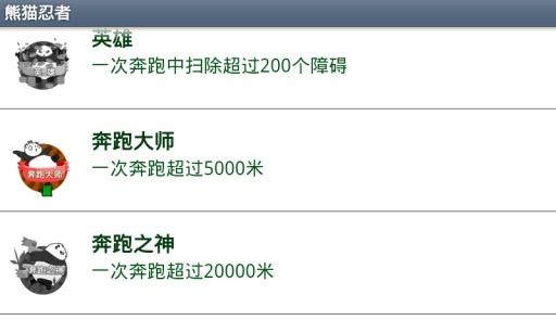 【功夫熊貓APP】_推薦_品牌_價格- 淘寶網 - 淘寶網台灣