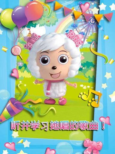 【免費遊戲App】会说话的美羊羊-APP點子