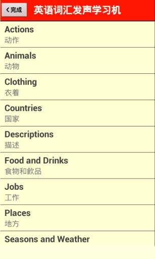 香港小学二年级尖子发声英语学习机 (词汇集) 生產應用 App-愛順發玩APP