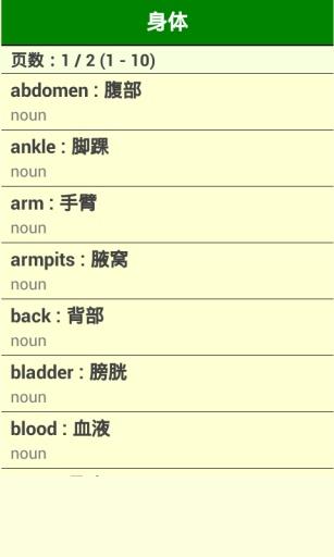 香港小学三年级尖子发声英语学习机 (词汇集) 生活 App-癮科技App