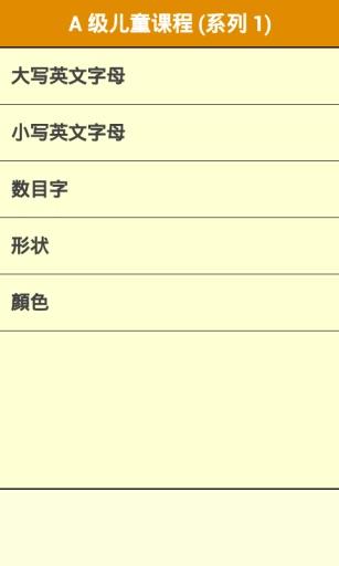 香港 A 级儿童课程 (系列 1), 英语识字卡高级教材 (适合1至4岁儿童学习)