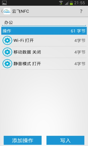 云飞NFC截图2