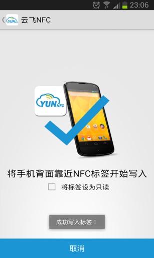 云飞NFC截图3