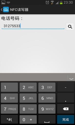 NFC读写器截图1