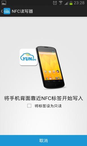 NFC读写器截图3