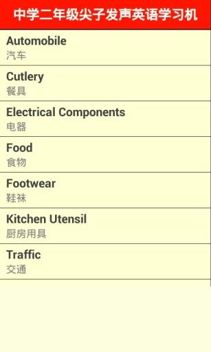 香港中學二年級尖子發聲英語學習機 詞彙集