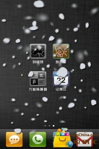 玩免費益智APP 下載别碰我 (圣诞版) app不用錢 硬是要APP
