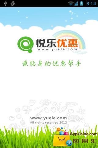 Villa.like 悅禾app: insight & download. - App704
