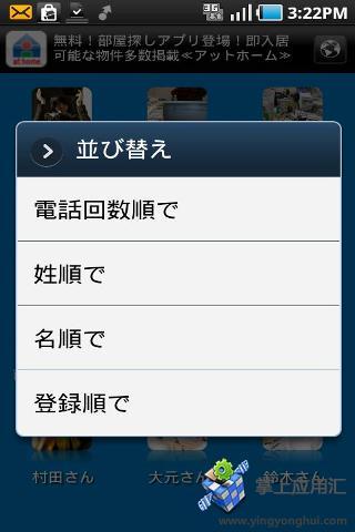 lovecall 生活 App-愛順發玩APP