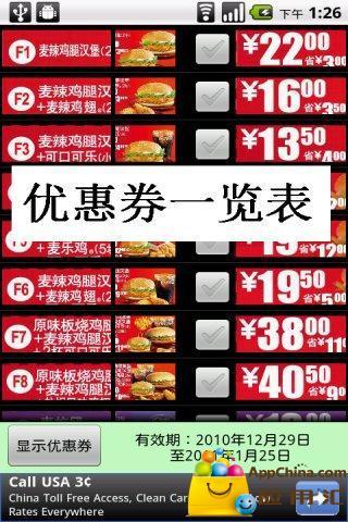 麦当劳 绿色环保 手机优惠券 机器人客户端