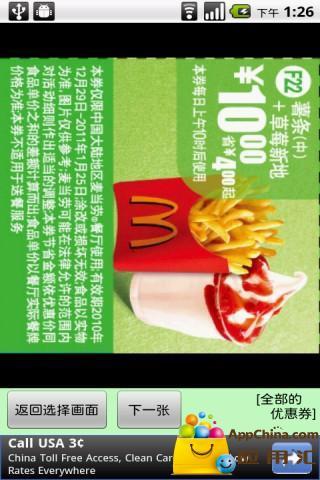 麦当劳 绿色环保 手机优惠券 机器人客户端截图2