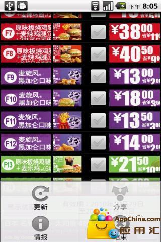 麦当劳 绿色环保 手机优惠券 机器人客户端截图3