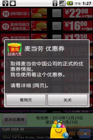 麦当劳 绿色环保 手机优惠券 机器人客户端截图4