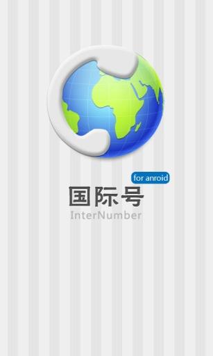 国际号 通訊 App-愛順發玩APP