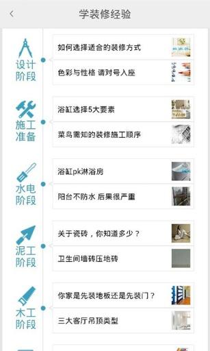 微装修 社交 App-愛順發玩APP