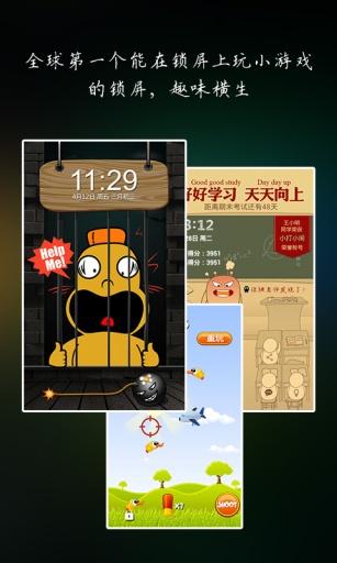 玩免費工具APP|下載360锁屏 app不用錢|硬是要APP