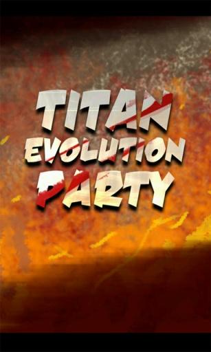 巨人进化派对