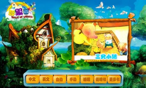 三只小猪 智慧谷系列 書籍 App-愛順發玩APP