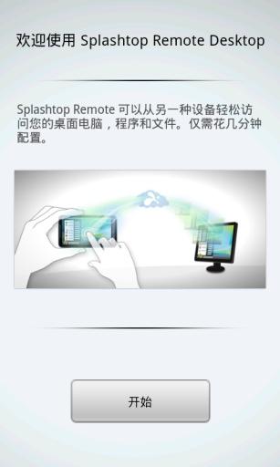 Splashtop远程桌面截图3