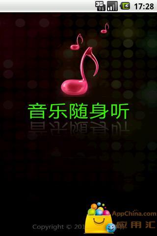 音樂隨身聽