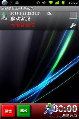 玩免費生活APP 下載陌客录音王(完全汉化中文版) app不用錢 硬是要APP