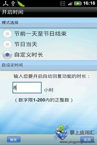 短信自动回复截图4