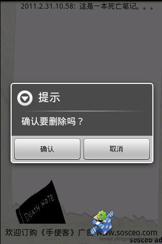 玩免費生活APP|下載死亡笔记 app不用錢|硬是要APP