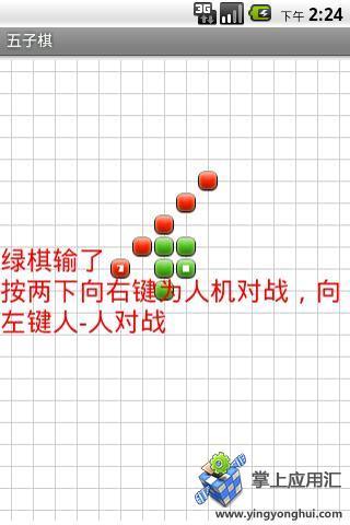 五子棋截图2